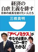 経済の自虐主義を排す 日本の成長を妨げたい人たち(小学館101新書)(小学館101新書)