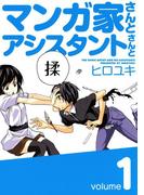 マンガ家さんとアシスタントさんと1巻(ヤングガンガンコミックス)