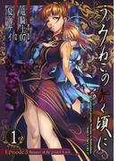 うみねこのなく頃に Episode3:Banquet of the golden witch1巻(ガンガンコミックスJOKER)