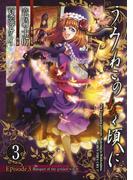 うみねこのなく頃に Episode3:Banquet of the golden witch3巻(ガンガンコミックスJOKER)