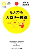 なんでもカロリー換算(PHPサイエンス・ワールド新書)