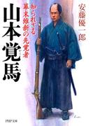 山本覚馬(PHP文庫)