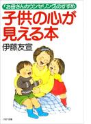 子供の心が見える本(PHP文庫)