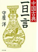 中国古典一日一言(PHP文庫)