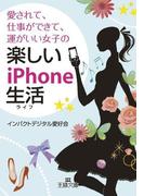 愛されて、仕事ができて、運がいい女子の楽しいiPhone生活(王様文庫)