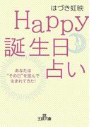 Happy誕生日占い(王様文庫)