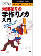 常識破りの手作りメカ入門(PHPビジネスライブラリー)