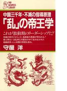 「乱」の帝王学(PHPビジネスライブラリー)