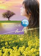 禁じられた結婚 後編(ハーレクイン・デジタルS)