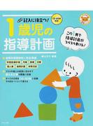 記入に役立つ!1歳児の指導計画 この1冊で指導計画がスラスラ書ける!