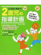 記入に役立つ!2歳児の指導計画 この1冊で指導計画がスラスラ書ける!