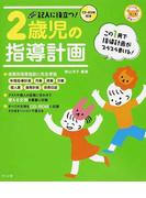記入に役立つ!2歳児の指導計画 この1冊で指導計画がスラスラ書ける! (ナツメ社保育シリーズ)