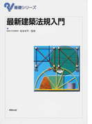 最新建築法規入門 2013 (基礎シリーズ)