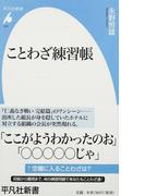 ことわざ練習帳 (平凡社新書)(平凡社新書)