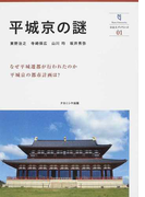 平城京の謎 (奈良大ブックレット)