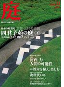 庭2009年11月号(No.190)