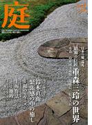 庭2010年1月号(No.191)