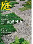 庭2010年3月号(No.192)