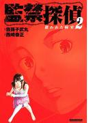 監禁探偵(2) ~狙われた病室~(マンサンコミックス)
