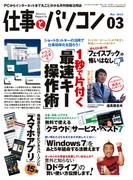 月刊仕事とパソコン2013年3月号