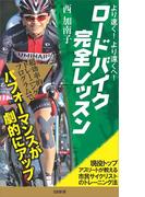 より速く、より遠くへ!ロードバイク完全レッスン(SB新書)