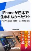 iPhoneが日本で生まれなかったワケ(日経e新書)