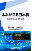 よみがえる日本株(日経e新書)