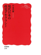 現代日本の政党デモクラシー(岩波新書)