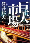 【期間限定価格】巨大市場(角川文庫)