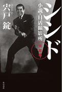 【期間限定価格】シシド 完結編 小説・日活撮影所(角川文庫)