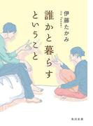 【期間限定価格】誰かと暮らすということ(角川文庫)
