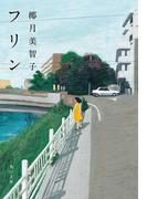 フリン(角川文庫)