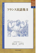 フランス民話集 2 (中央大学人文科学研究所翻訳叢書)