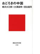 おどろきの中国 (講談社現代新書)(講談社現代新書)