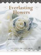 Everlasting Flowers 輝き続ける花〜ソラフラワー&プリザーブドフラワー