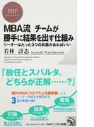 MBA流チームが勝手に結果を出す仕組み リーダーはたった3つの武器があればいい (PHPビジネス新書)(PHPビジネス新書)