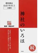 神社検定公式テキスト 3 神社のいろは 続 2級用
