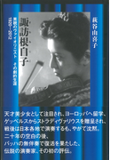諏訪根自子 美貌のヴァイオリニストその劇的生涯 1920−2012