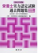 栄養士実力認定試験過去問題集 2013年版
