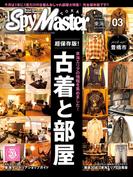 Spy Master TOKAI 2013年3月号(Spy Master TOKAI)
