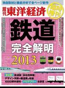 週刊東洋経済 臨時増刊 鉄道完全解明2013