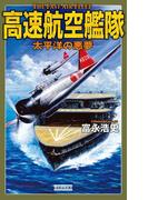 高速航空艦隊 太平洋の悪夢(歴史群像新書)
