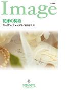 花嫁の契約(ハーレクイン・イマージュ)