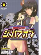 超無気力戦隊ジャパファイブ 8(ヤングサンデーコミックス)