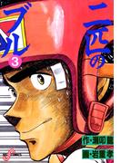 二匹のブル 3(ビッグコミックス)
