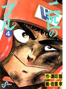 二匹のブル 4(ビッグコミックス)