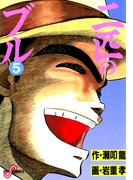 二匹のブル 5(ビッグコミックス)