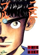 二匹のブル 6(ビッグコミックス)