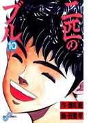 二匹のブル 10(ビッグコミックス)