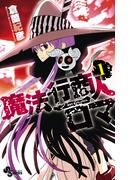 魔法行商人ロマ 1(少年サンデーコミックス)